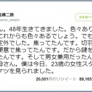 慰めの言葉が見当たりません!(笑)俳優・佐藤二朗さんの悲報10選