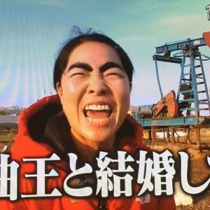 奇跡よ起これ!(笑)「石油王との膨らむ妄想」に…笑った!8選