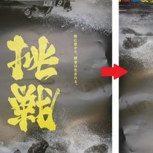 「挑戦」と書かれたボートレースのポスター!逆さにすると見え方が変わり→他にもあった凄い!