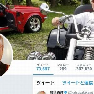 マスコミがあまり報じない高須院長の功績が話題、「尊敬する!」・「改めて凄い人」