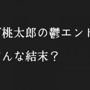 「桃太郎の鬱エンド、どんな結末?」→これに寄せられた切り返しがスゴイ