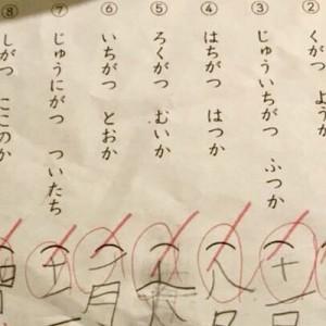 これは将来大物の予感!0点だった国語の解答がむしろ!?そうきたかっ!