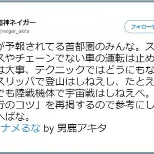 秋田のご当地ヒーローがイラスト付きで投稿した注意喚起!なんてわかりやすい解説なの!