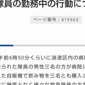 【何の問題があるんです?】大阪市に寄せられていた「市民の声」に苦言