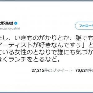 悲しくも笑ってしまう!(笑)いきものがかり・水野良樹さんの報告ツイートが面白すぎて14選