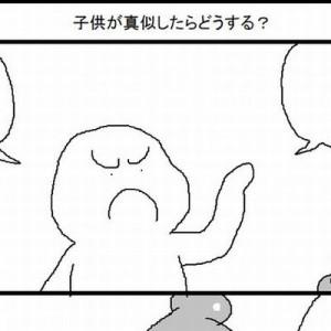 【よくぞ言ってくれた】「子供が真似したらどうする!!」に対する痛烈な一言