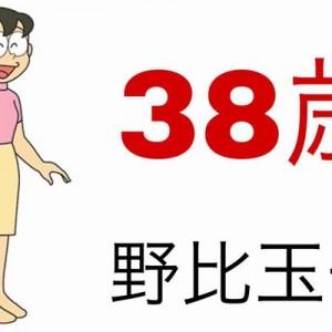 【気付いた時には年下だ】国民的アニメのお母さんたち&お父さんたちの年齢(9人)