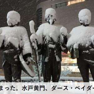 雪が積もった後の水戸黄門像が!?→更に一夜明けて翌日は別の姿に(笑)