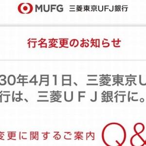 「平成30年4月1日、三菱東京UFJ銀行は…」スマホの通知に全員三度見(笑)