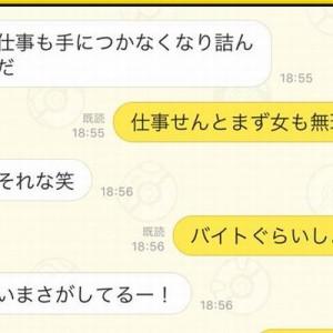 「日本一カッコいいニートやと思うw」前の職場を辞めた友達に理由を聞いてみたら
