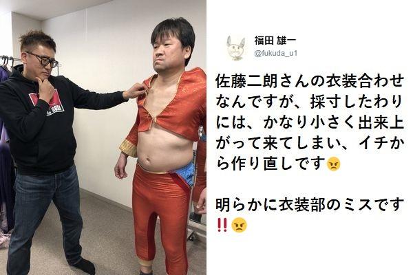 二 朗 twitter 佐藤