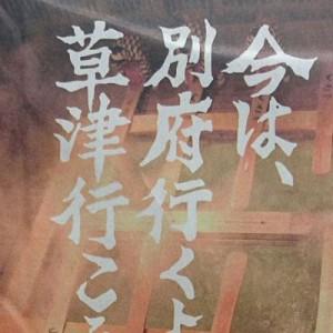 「別府行くより、草津行こうぜ」草津が出した挑戦的な広告かと思ってよくみたら…泣いた