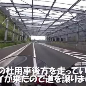 速い社用車を猛追跡!→白バイ隊員の振る舞いに「さすがバイクのエキスパート!」