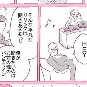 この面接…好きすぎる!「就活フリースタイル」と題された創作漫画に顔面ニヤニヤ(笑)