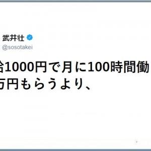 【毎月続いたら一年後には】武井壮の考え方『大変納得できます!』