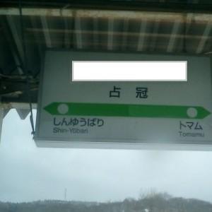 【何問、読める?】こりゃムズイ!北海道の難読地名クイズ(全10問)
