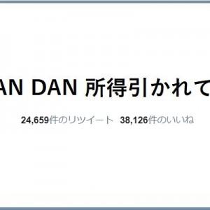 みんなのツイートで完成した「DANDAN心魅かれてく」の替え歌が秀逸(笑)