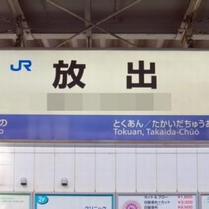 【どない読むねん!】大阪の難読地名クイズ(全10問)