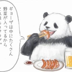 やだ…新作めっちゃ増えてる!(笑)「深夜に悪いことを言うパンダ」の説得力&破壊力11選