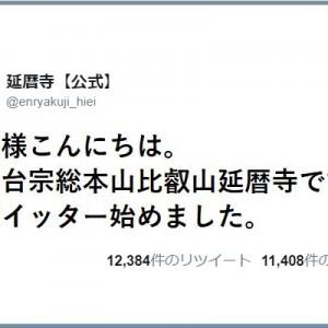 比叡山延暦寺が公式ツイッターを開設→織田信長から早速返信が飛んできて…(笑)