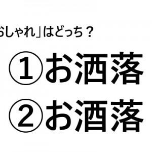 【超難問】正しい漢字はどっちでしょう?(全10問)