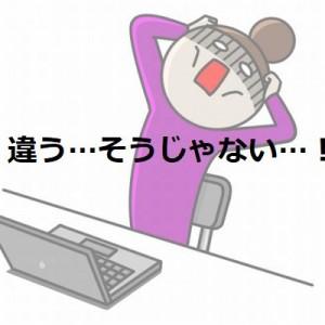 【違う…そうじゃない…!】メールが巻き起こした笑撃事件簿8選