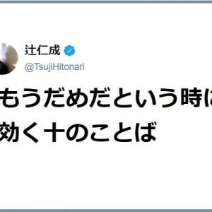 ほんとそう!辻仁成さんが箇条書きで贈る「10のシリーズ」がすごく良い5選