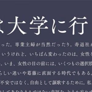 「女は大学に行くな、」神戸女学院大学のメッセージに注目集まる…泣きそうになった最後まで読むと