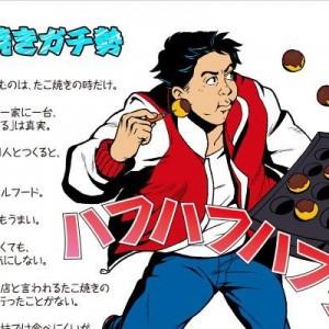 【あるある】大阪人にとって「たこ焼き」とは何か?その解説が…これだ!(笑)