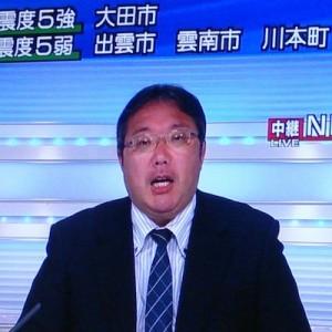 島根で震度5強の地震発生→自宅で寝ていたNHK松江のアナの対応に「すごすぎる」