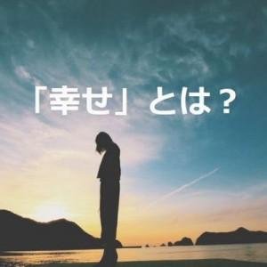 「幸せとは?」と質問をして、みんなの回答をまとめてみたら。(画像)