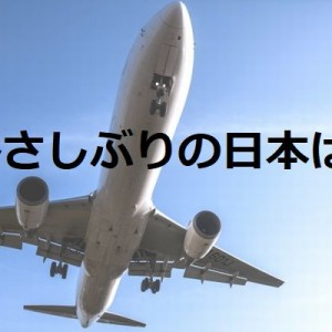 長いこと海外に住んでいた友人が日本に戻ってきて感じたこと「久しぶりの日本は…」