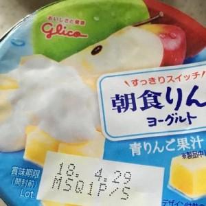 「芸が細かい」・「こんな仕掛けが!?」朝食りんごヨーグルト、電気を消すと…なにそれすごい!