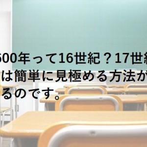 【目からウロコ】「1600年って16世紀?17世紀?」→実は簡単に見極める方法があった!