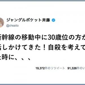 「この仕事を選んで…」お笑いトリオ・ジャングルポケットの斉藤さんが遭遇した出来事に反響