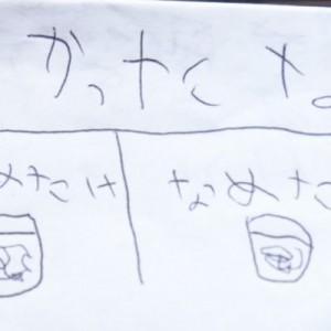 笑ってしまった!(笑)子供たちが書いた「直筆」に思わず爆笑8選