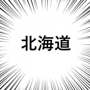 【完全に異次元】ネットで話題!北海道、そう、道民の主張(8選)