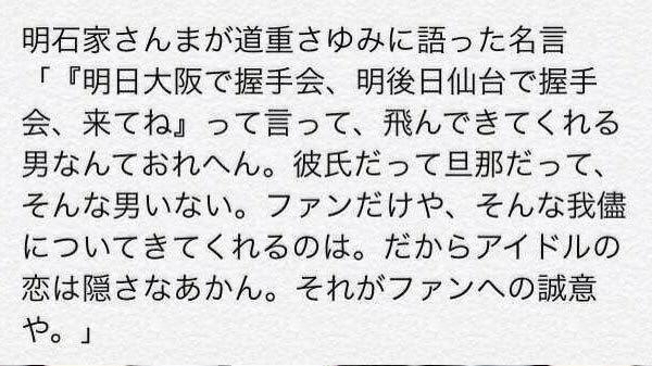 名言】明石家さんまが語った『アイドルの恋』について「その通り ...