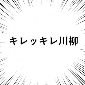 容赦ねぇな!(笑)切れ味ハンパない川柳を見た8選
