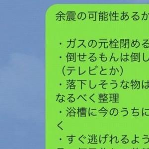 「少しでもお力になれば!」熊本の消防士・兄からLINEで届いたアドバイス