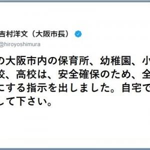 【有能すぎる】地震発生後の迅速な対応と、大阪市長のSNSの使い方に称賛の声