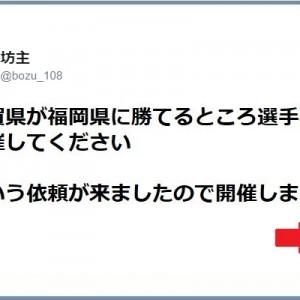 真面目にやれ!(笑)「佐賀県が福岡県に勝てるところ」を募集したら流れが斜め上だった