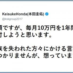 「大人のお手本」・「さすがです」偽善者!と言われた本田圭佑の対応が素晴らしかった