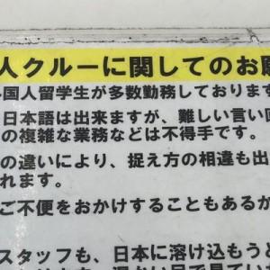 【外国人の店員に対して】レジで見つけた一枚の紙に注目集まる。「みんなもっと温かい目で…」