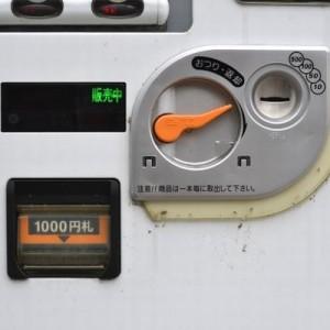 「この自販機…もっと普及して!」設置されたら非常にお世話になりそう【こうあるべき!】