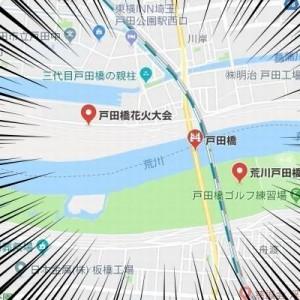 何が行われてるんだよ!(笑)グーグルマップ「戸田橋」の近くで謎すぎるスポットが発見されるw
