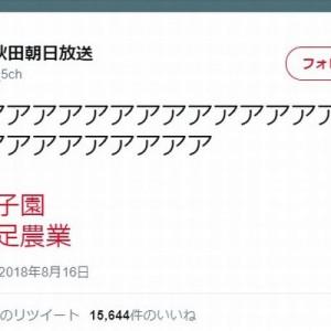 【甲子園】秋田県代表・金足農業高校の勝利に秋田関連の公式アカウントたちが壊れまくってた(笑)