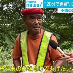 山口県・行方不明2歳児発見者の尾畠春夫さんが凄い「いい人過ぎる」・「聖人だよ!」