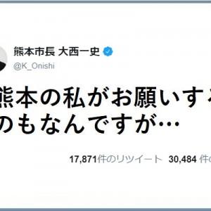 【こういう市長は本当に好き】北海道の気持ちがわかる熊本市長、「いい人だよな…」・「泣けてくる」