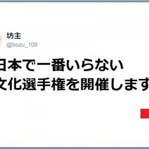 「日本で一番いらない文化選手権」を開催したら、あの風潮が最優秀賞を獲得していた